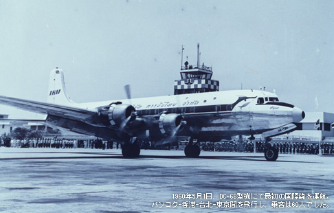 1960年5月1日、DC-6B型機にて最初の国際線を運航。 バンコク-香港-台北-東京間を飛行し、乗客は60人でした。