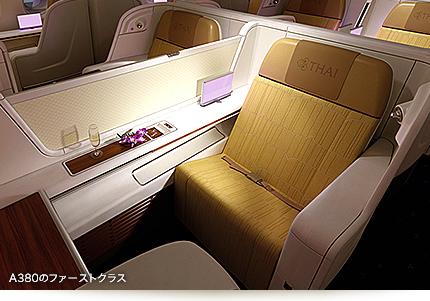 A380のファーストクラス