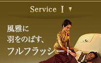 Service I 風雅に羽をのばす、フルフラッシート