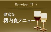 Service II 豊富な機内食メニュー