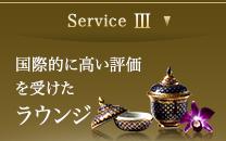 Service III 国際的に高い評価を受けたラウンジ