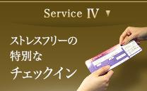 Service IV ストレスフリーの特別なチェックイン
