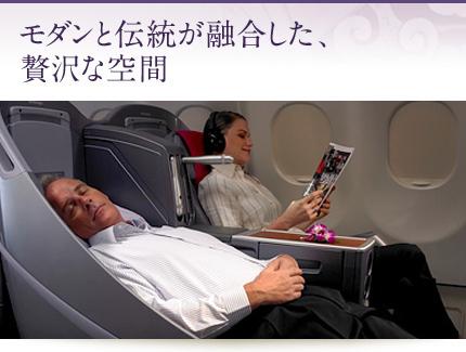モダンと伝統が融合した、贅沢な空間 ※747-400、A330-300の機種に採用しています。