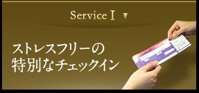 Service I ストレスフリーの特別なチェックイン